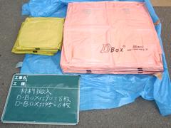 D-BOX工法とは
